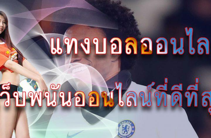 แทงบอล 0-0.5
